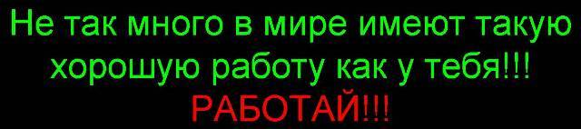 http://ulybajsya.ru/wp-content/uploads/2016/08/rabota_11.jpg