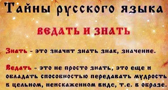 тайна русского языка