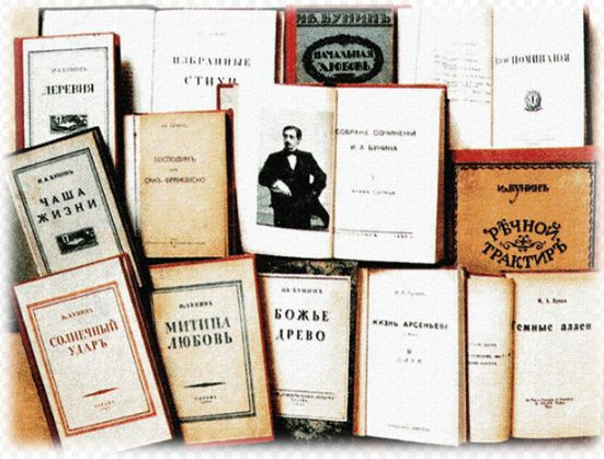 Произведения Ивана Алексеевича Бунина