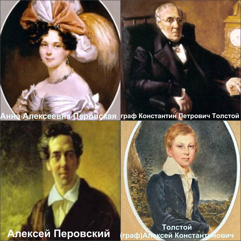 семья Толстого Алексея Константиновича