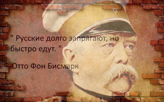 Бисмарк цитаты, афоризмы, о России.