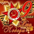 Стихотворение на 9 мая День Победы