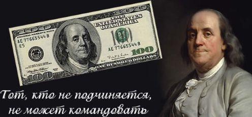 цитаты, Великие мысли Бенжамен Франклин