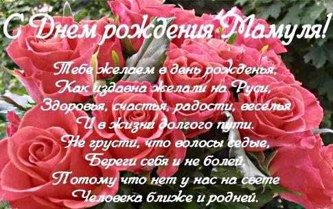 Спасибо, мама, за то, что живешь, Нас любишь, жалеешь и бережешь. Ты - наша единственная, в мире утешение, Ты - наша любовь, наше счастье и мудрость.
