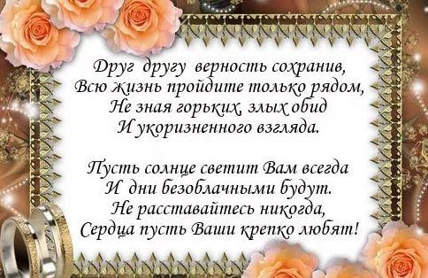 Надеюсь, все замечательные свадебные пожелания и ваши мечты сбудутся!