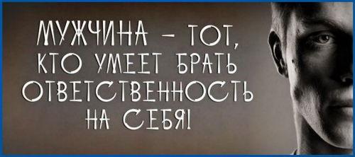У умного мужчины и глупости умные. Черницын Василий