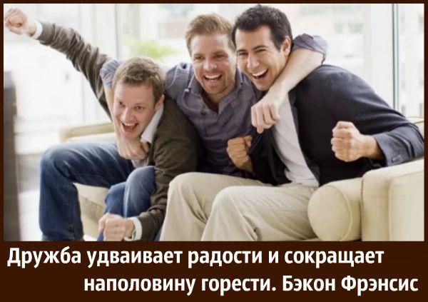Истинной дружбой могут быть связаны только те люди, которые умеют прощать друг другу мелкие недостатки. Жан де Лабрюйер.