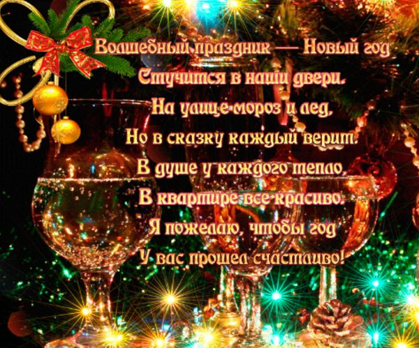 В Новый год пусть все печали тают, будто мокрый снег,