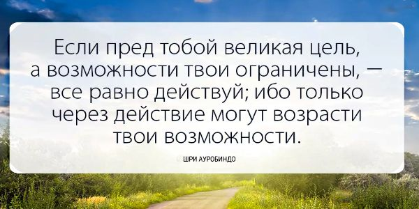 Наш большой недостаток в том, что мы слишком быстро опускаем руки. Наиболее верный путь к успеху – все время пробовать еще один раз.