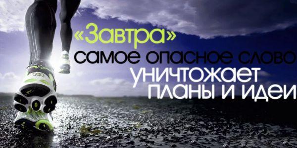 Истинное назначение человека — жить, а не существовать.
