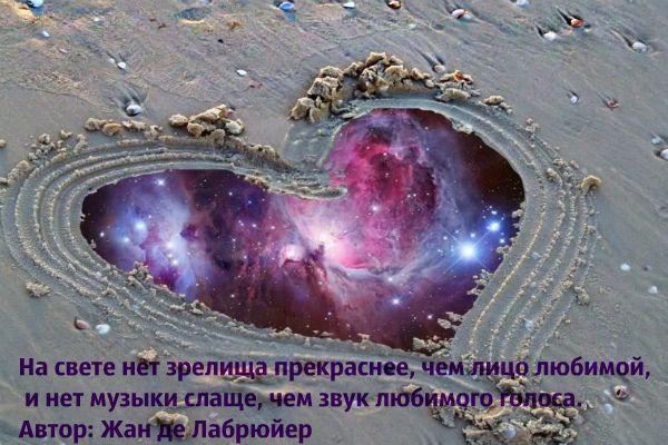 Пусть сердце каждого будет согрето.