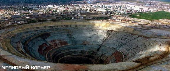 Касательно залежей урана