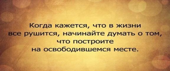Не только жизнь влияет на вас, но и вы влияете на жизнь