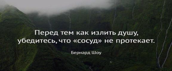 В счастье будь умерен, в несчастье разумен