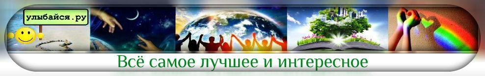 Хорошее настроение на Ulybajsya.ru