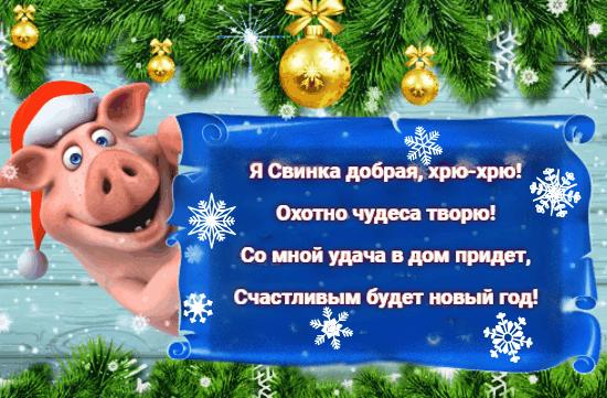 Желаю, чтобы Дед Мороз не забыл поздравить тебя с новым годом