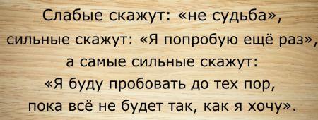 """""""Единственное условие, от которого зависит успех"""
