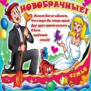 С днем свадьбы мы вас поздравляем