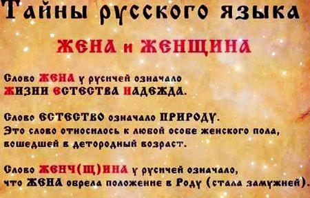 секрет русского языка