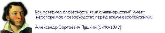 Русский язык - это прежде всего Пушкин —