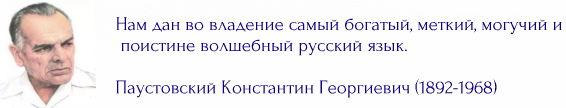 красивые слова о богатстве русского языка.