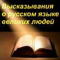 Высказывания о русском языке великих людей