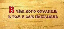 Русская пословица.