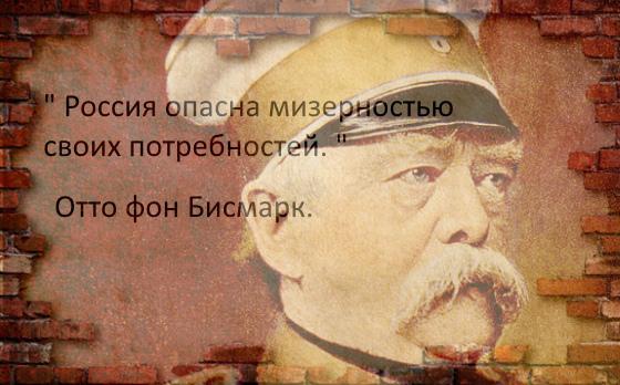 высказывания о России