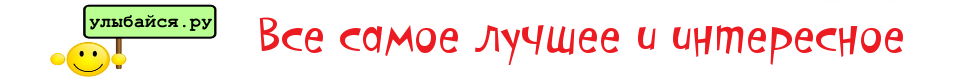 Ulybajsya.ru