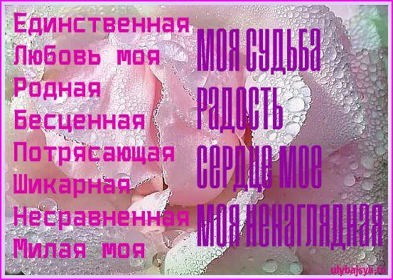 милые слова для девушки