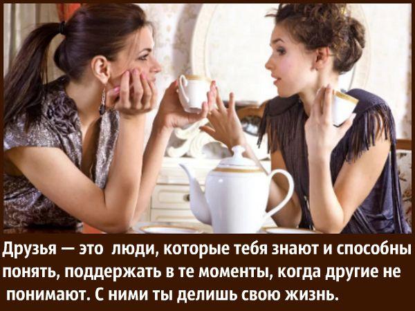 Наша дружба – величина постоянная!