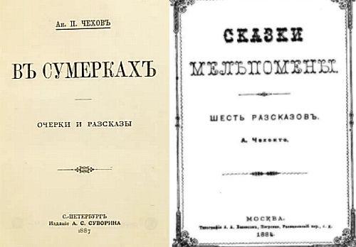 первый сборник рассказов «Сказки Мельпомены»