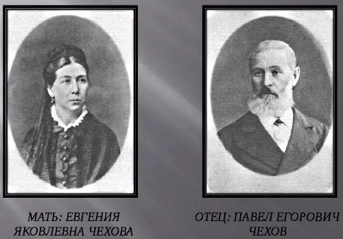 Родители Антона Павловича Чехова