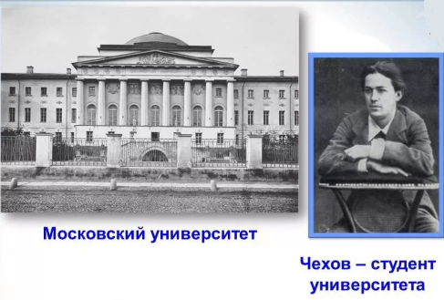 Параллельно с изучением медицины Чехов занимался и литературным творчеством.