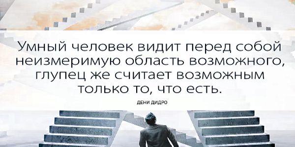 Ты никогда не переплывешь океан, если будешь бояться потерять берег из виду.