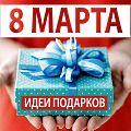 Что можно подарить женщине на 8 марта
