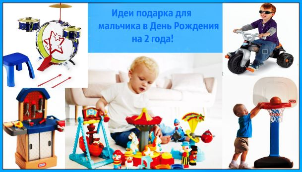 Что подарить на день рождения мальчику на 2 года