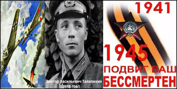 Герои великой отечественной войны 1941-1945 и их подвиги кратко