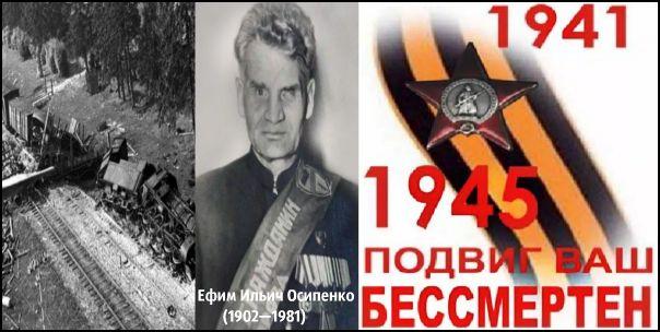 Ефим Осипенко