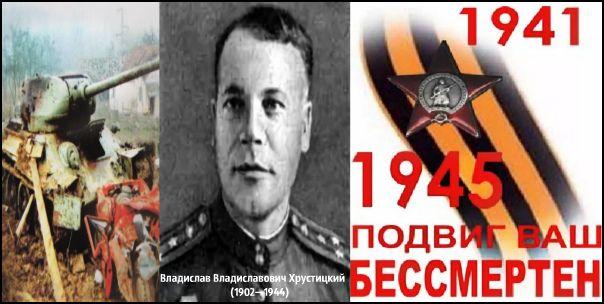 Владислав Хрустицкий
