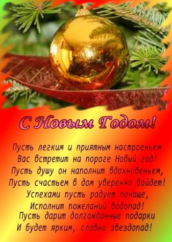 С новым годом слова для друзей