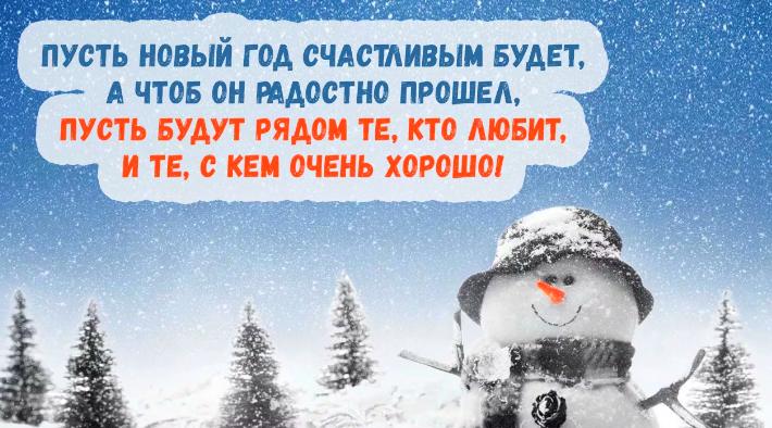 Новый год, цитаты снеговиков