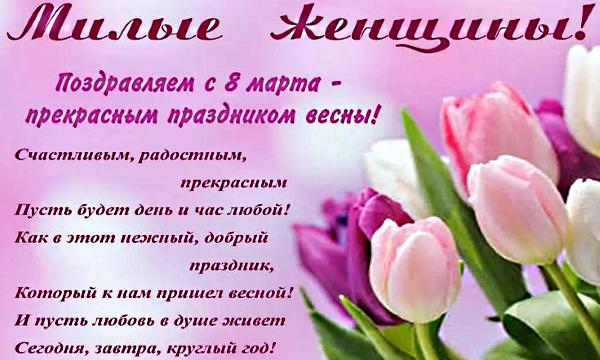 Поздравления с 8 Марта 2019 в стихах и прозе: короткие красивые пожелания  женщинам и девушкам