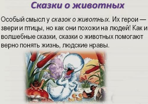Чему учат сказки детей