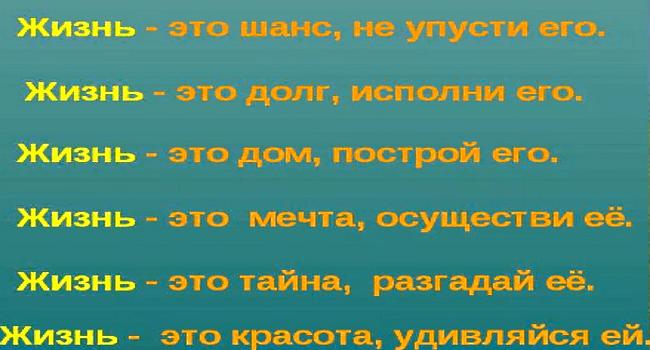 Красивые фразы о жизни