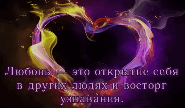 Красивые Цитаты со смыслом про Любовь короткие
