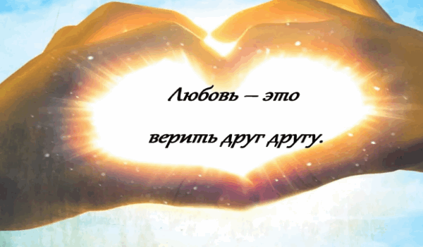 Цитаты со смыслом про Любовь короткие и красивые