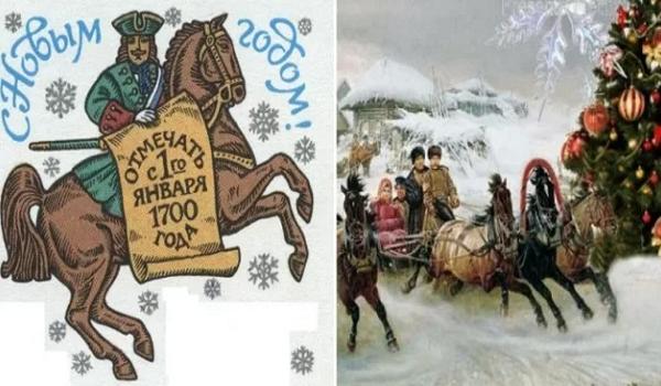 в 1699 году Петр I издал указ, согласно которому Новый год в России стал праздноваться 1 января