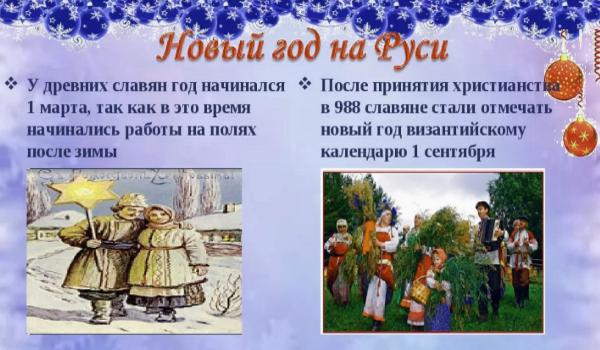 когда-то наши предки, древние славяне, отмечали Новый год 1 марта